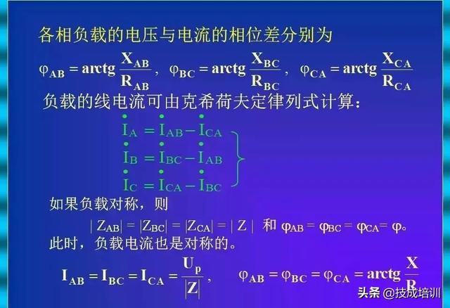 三相電的功率怎麼算?PPT+詳細實例。看了就能用 - 每日頭條