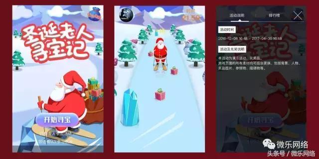 聖誕節微信h5遊戲開發 聖誕節微信推廣活動策劃 - 每日頭條