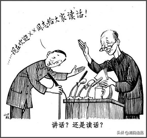 漫畫大師——丁聰八十年代的諷刺漫畫精彩作品欣賞 - 每日頭條