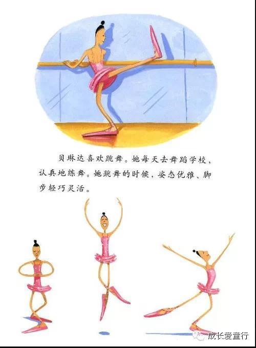 繪本《大腳丫跳芭蕾》原文和音頻。送給追求夢想的孩子! - 每日頭條