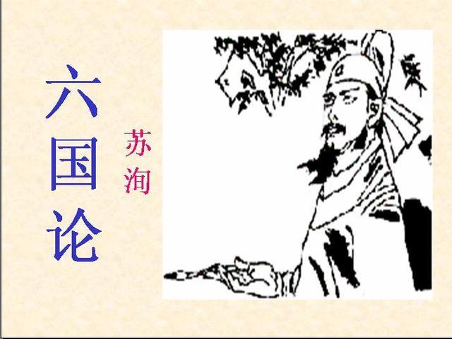 說說蘇洵的《六國論》 - 每日頭條