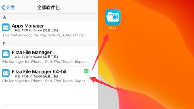 checkra1n 繞過版本。實現 iOS 13.3.1 越獄 - 每日頭條