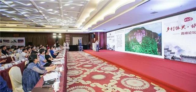 2018「鄉村振興·旅遊先行」高峰論壇在武義召開 - 每日頭條
