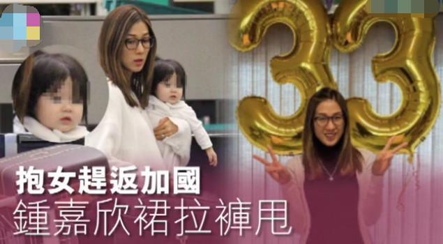 鍾嘉欣抱女兒赴加拿大慶生,小寶貝臉肉嘟嘟超萌 - 每日頭條