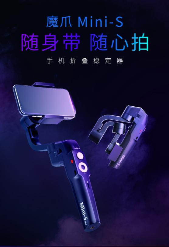 魔爪重磅推出最新手機摺疊穩定器Mini-S - 每日頭條