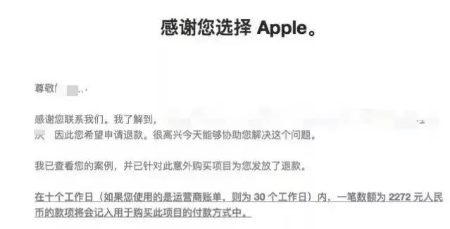 蘋果曝出充值退款漏洞。買啥都能退。有人靠它月入上萬! - 每日頭條