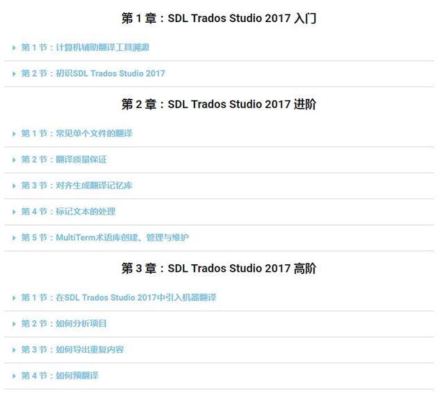 計算機輔助翻譯軟體SDL Traods Studio 2017基礎課程全集已發布 - 每日頭條