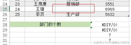 Excel中統計不重複數據的個數(COUNTIF)—函數基礎教程(八) - 每日頭條