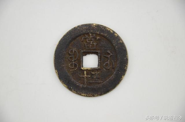 咸豐重寶,錢幣改革,如此稀少的面值到底價值幾何,咸豐重寶當制錢三十 - 每日頭條