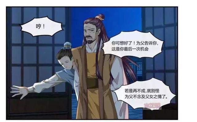 「漫畫」邪王的絕世毒妃——第一話 - 每日頭條