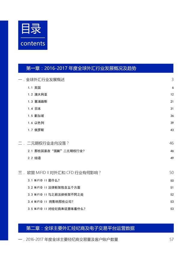 重磅丨這本160頁的中國外匯行業報告都寫了些啥? - 每日頭條