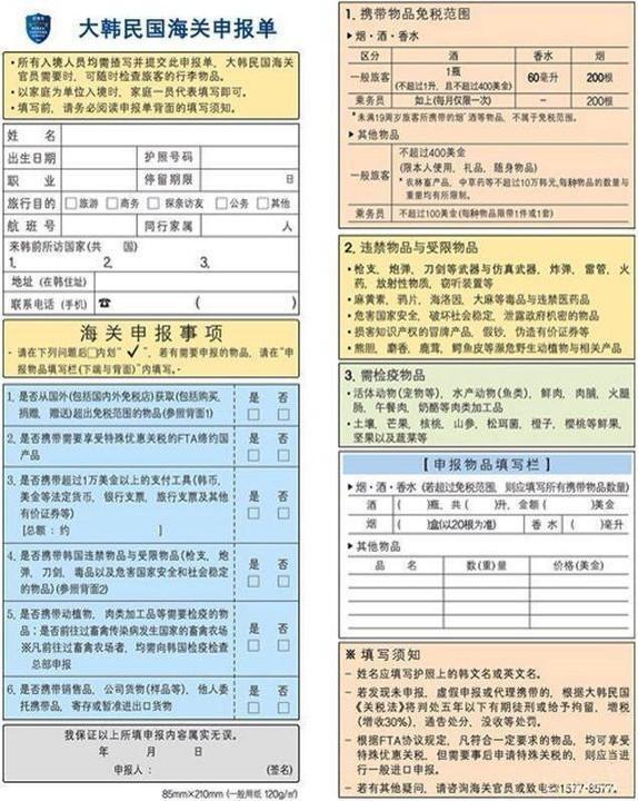 乾貨   圖解如何正確填寫25個國家入境卡 - 每日頭條