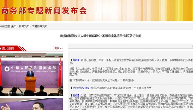 正式開始回應了!「中國式清單」來了,偉創力,滙豐等美企將上榜 - 每日頭條
