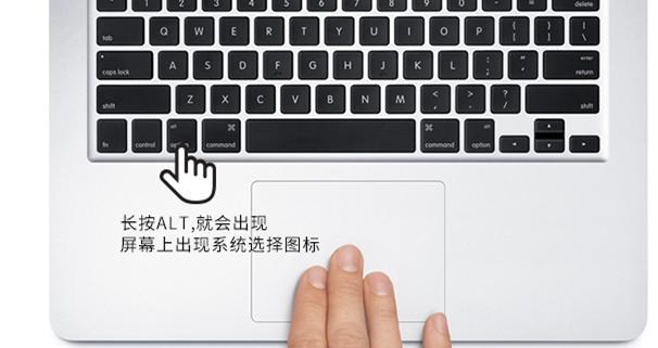 蘋果電腦安裝雙系統如何來回切換系統 - 每日頭條