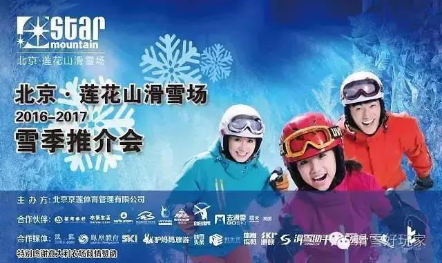 北京蓮花山滑雪場12月3日開業 票價公布 - 每日頭條
