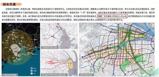 中山要通地鐵了!廣州地鐵18號線中珠段招標!直達廣州,珠海 - 每日頭條