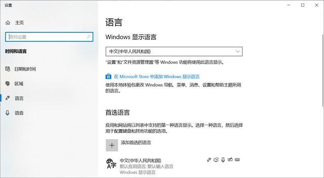 簡單3步。把win10中文版變成英文版。全球各國語言都可以改 - 每日頭條