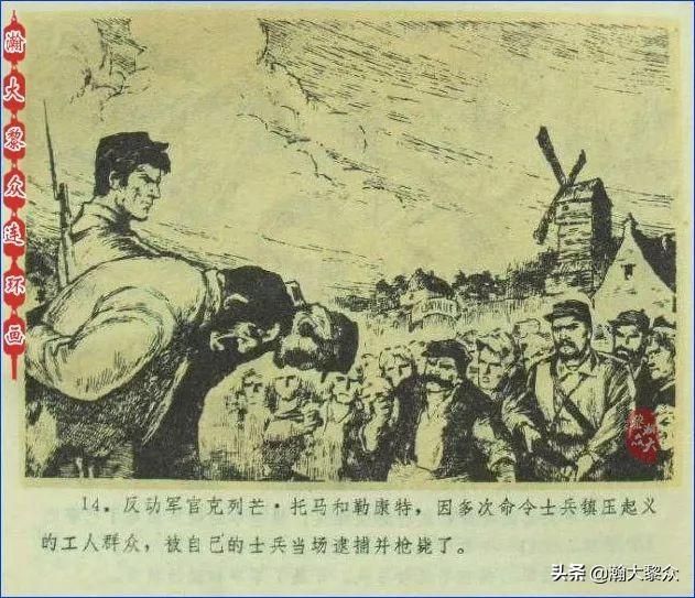 瀚大黎眾 文革連環畫《巴黎公社》張定華繪畫 - 每日頭條