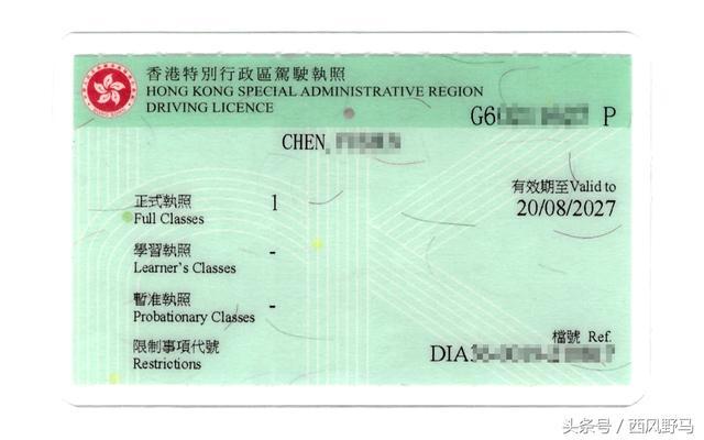 免試簽發!大陸駕照換領香港駕照的材料和模版全在這了 - 每日頭條