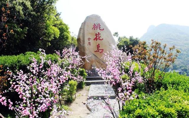 桃花島為何是金庸文化中點擊率最高的詞?它是愛情最好的歸屬地(浪跡天涯五) - 每日頭條
