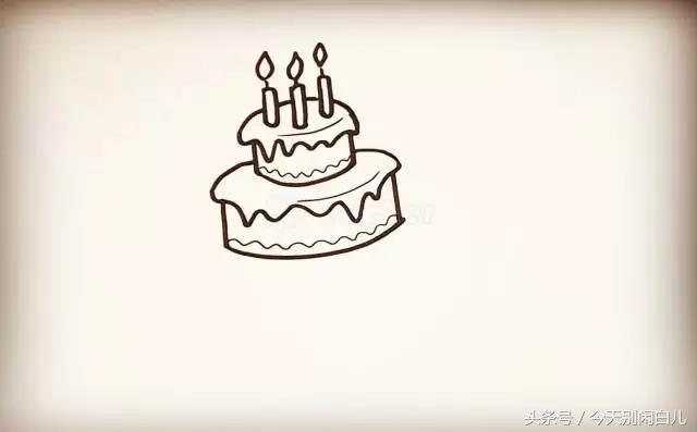 簡筆畫-生日蛋糕 038期 - 每日頭條