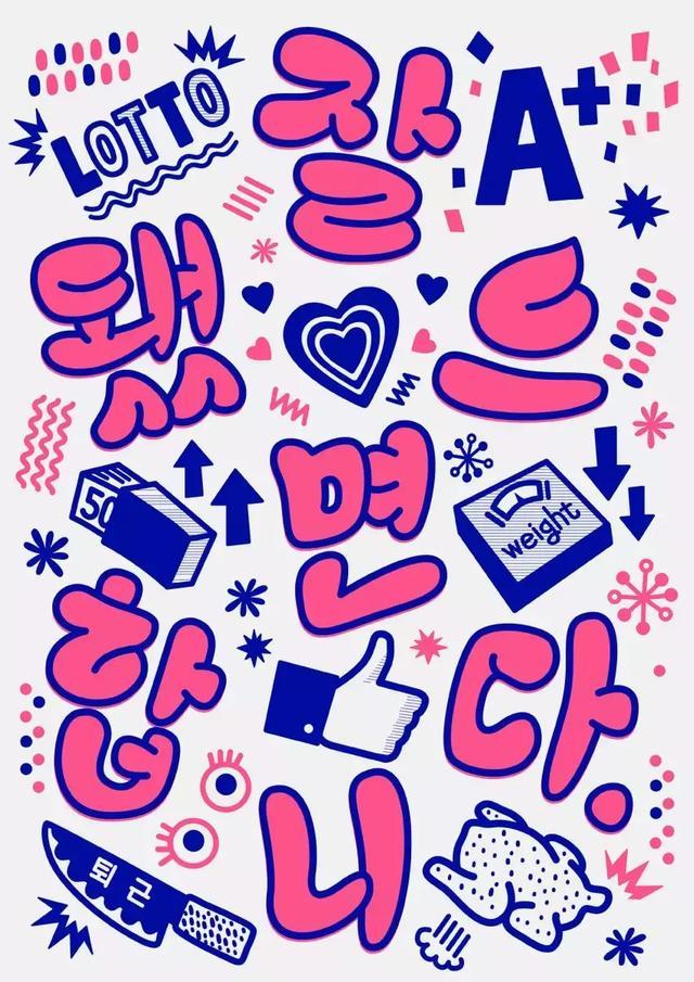 你不了解的韓國文字設計 - 每日頭條