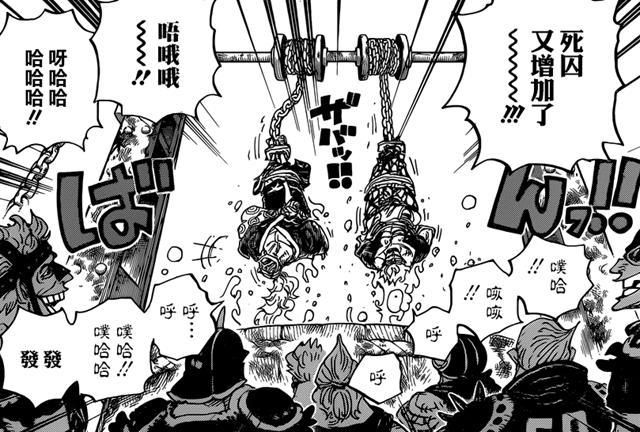 海賊王945情報:奎因是古代種腕龍果實能力者,因嘲笑大媽被打 - 每日頭條