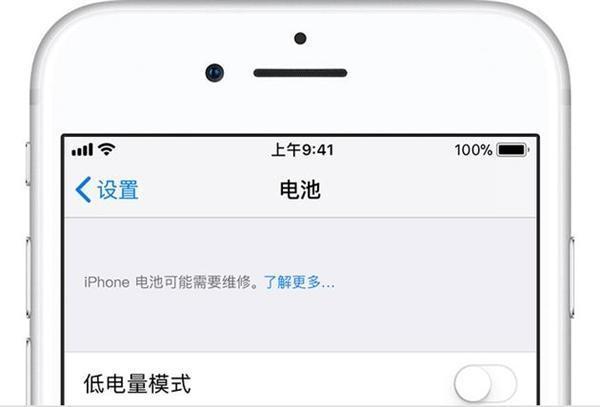如何去判斷你的iPhone是否要換電池?非常簡單! - 每日頭條