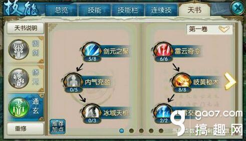 搞趣網:誅仙手游青雲雙技能加點 青雲掛機PK加點推薦 - 每日頭條