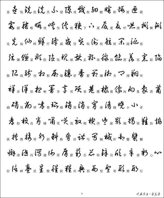 3500個常用漢字草書寫法示例 - 每日頭條