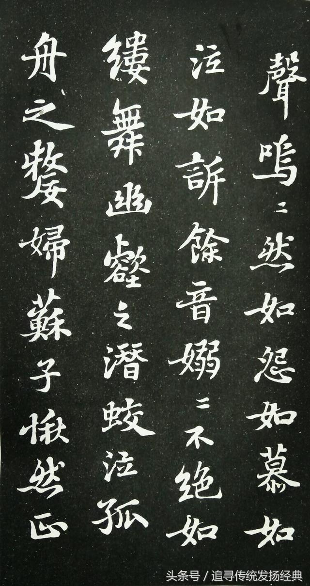 蘇軾書法——赤壁賦!太漂亮了!(值得收藏!) - 每日頭條