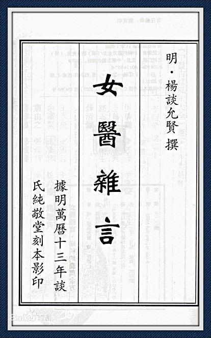 中國古代十大女醫都是誰。揭秘十大古代女醫的故事 - 每日頭條