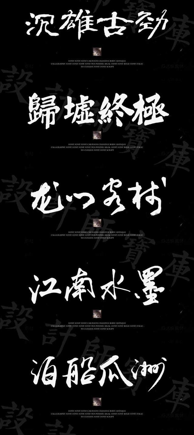 4580款字體大全分享:2200中文字體+2100英文字體+280可商用字體 - 每日頭條