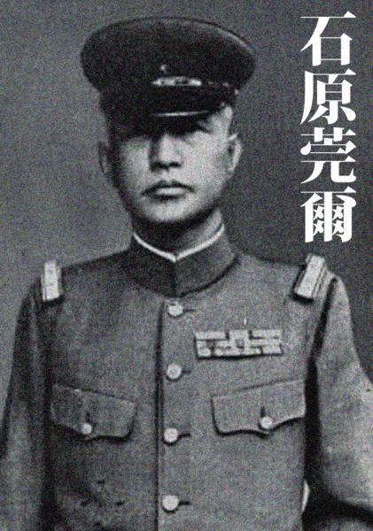 石原莞爾 這個日本人 扮乞丐刺探大半個中國 然後策劃九一八事變 - 每日頭條