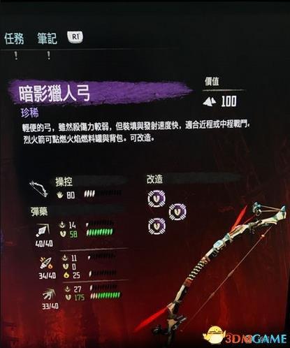 地平線黎明時分武器搭配推薦 地平線武器選擇技巧 - 每日頭條