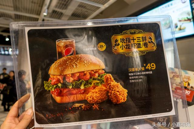 上海:肯德基推出十三鮮「小龍蝦漢堡」。辣味兒的漢堡你愛吃麼? - 每日頭條
