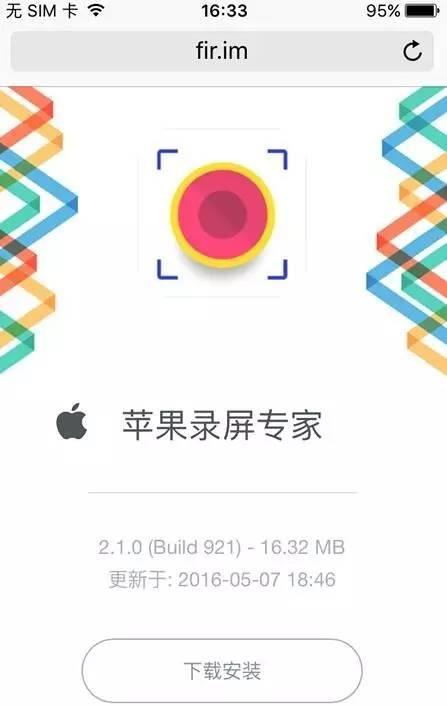 iOS9.3/9.3.1不越獄照樣能錄製視頻,再也不用去美區下載軟體了 - 每日頭條