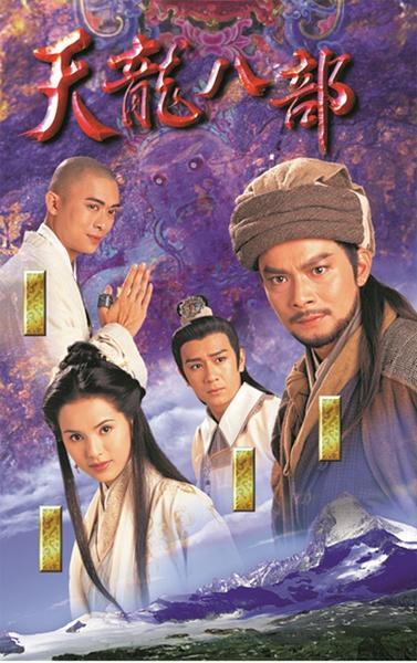 重溫《天龍八部》(1997年tvb版)碎記 - 每日頭條