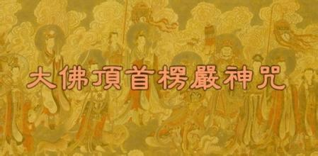 好友誠心誦讀楞嚴咒,看到了倆個穿著黃金甲很威嚴的護法神 - 每日頭條