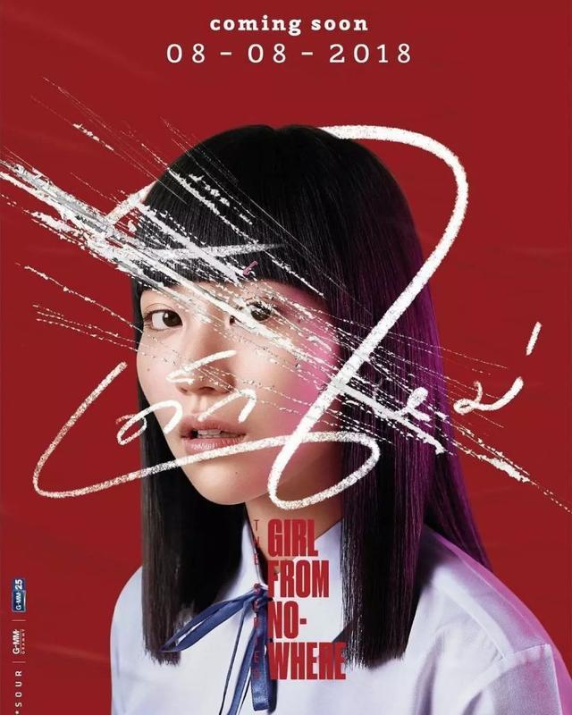 泰國高分奇幻電視劇《禁忌女孩》:慾望驅使下的全員惡人 - 每日頭條