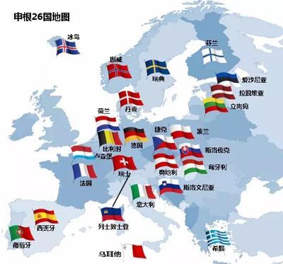 取消相互之間邊境檢查的申根國家 - 每日頭條