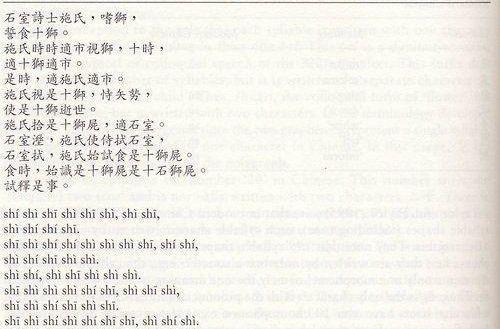 奇文 施氏食獅史 - 每日頭條