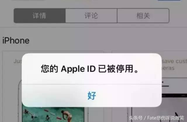 蘋果 Apple ID 被鎖怎麼辦? - 每日頭條
