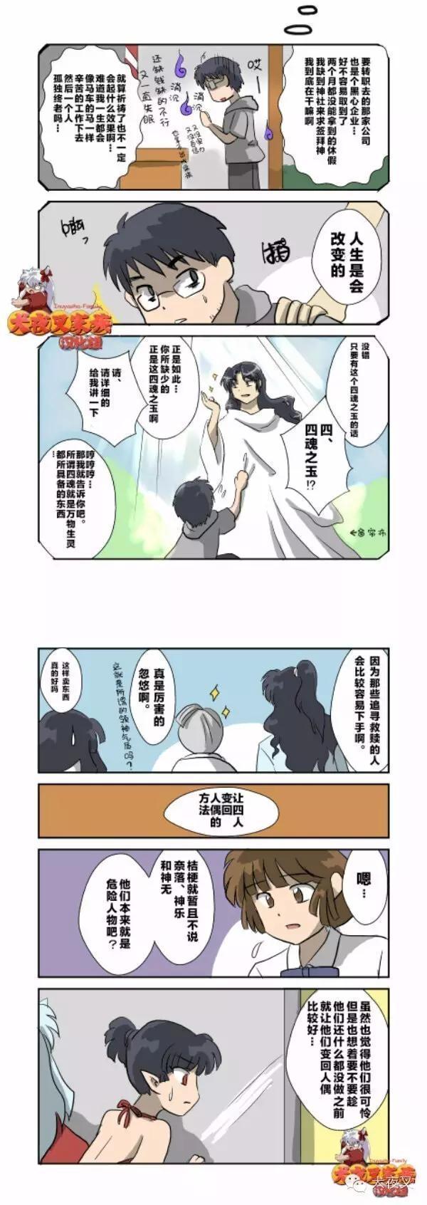 犬夜叉同人漫畫丨靈魂復甦!桔梗奈落在現代甦醒!(5) - 每日頭條