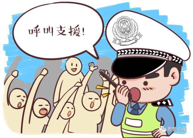 「微分享」警察如何控制自己的情緒 - 每日頭條