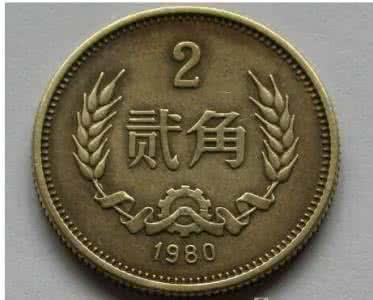 第四套人民幣中的2角硬幣具有唯一性 - 每日頭條