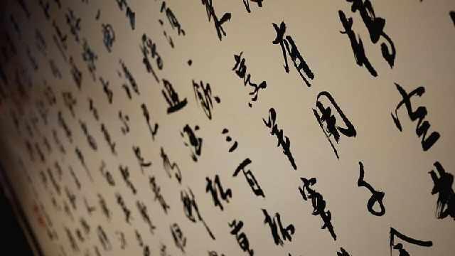 研究發現漢字起源於8000年前刻劃符號 - 每日頭條