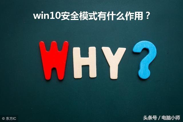 進入win10安全模式的2個辦法,那麼為什麼要進安全模式呢? - 每日頭條