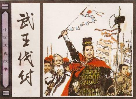 011武王伐紂 《中華上下五千年》 - 每日頭條