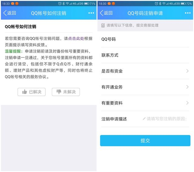 微信和QQ可以主動註銷了!手把手教你如何註銷它們? - 每日頭條
